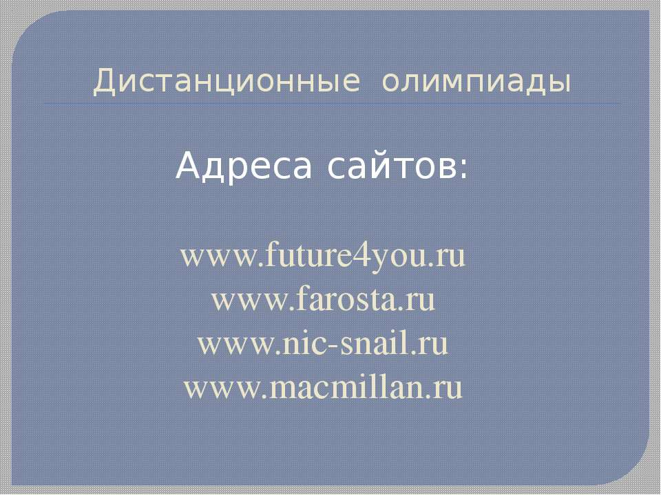 Дистанционные олимпиады Адреса сайтов: www.future4you.ru www.farosta.ru www.n...