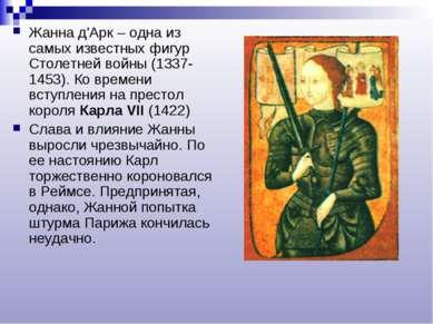 Жанна д'Арк – одна из самых известных фигур Столетней войны (1337-1453). Ко в...