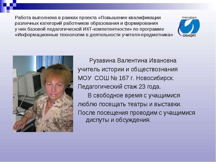 Работа выполнена в рамках проекта «Повышение квалификации различных категорий...