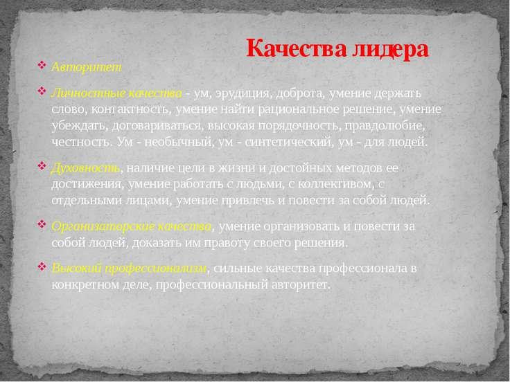 Авторитет Личностные качества - ум, эрудиция, доброта, умение держать слово, ...