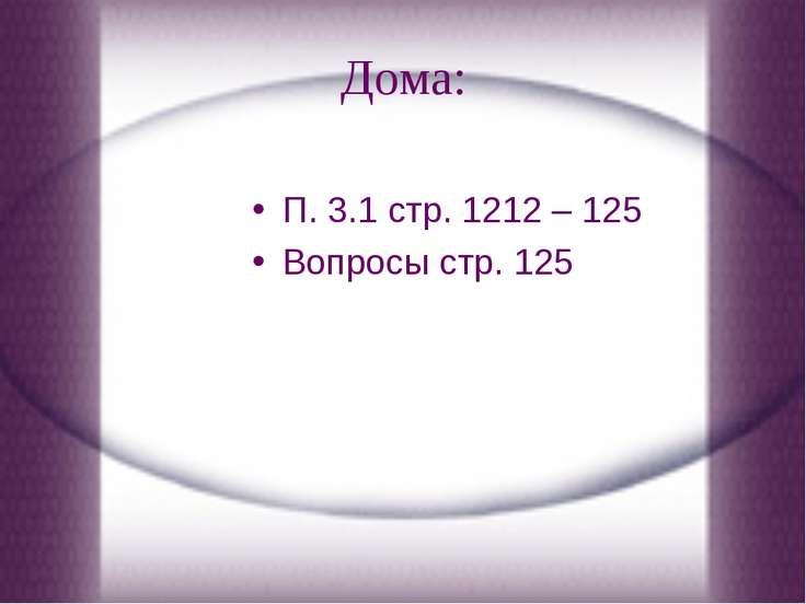 Дома: П. 3.1 стр. 1212 – 125 Вопросы стр. 125