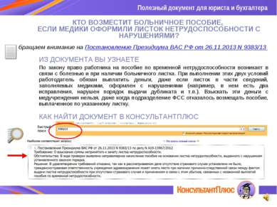 Полезный документ для юриста и бухгалтера КТО ВОЗМЕСТИТ БОЛЬНИЧНОЕ ПОСОБИЕ, Е...