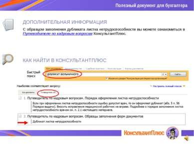 Полезный документ для бухгалтера ДОПОЛНИТЕЛЬНАЯ ИНФОРМАЦИЯ С образцом заполне...