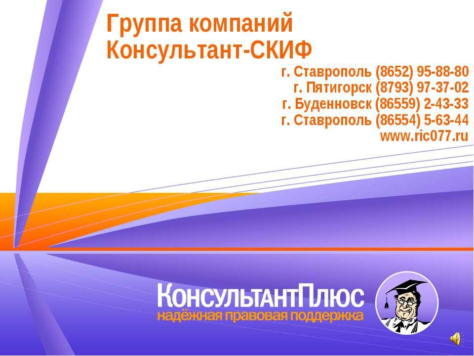 Группа компаний Консультант-СКИФ г. Ставрополь (8652) 95-88-80 г. Пятигорск (...