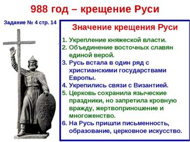 Значение крещения Руси 988 год – крещение Руси Задание № 4 стр. 14 Укрепление...