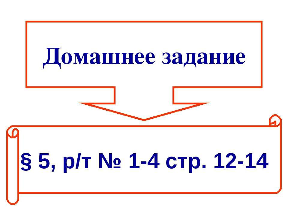 Домашнее задание § 5, р/т № 1-4 стр. 12-14