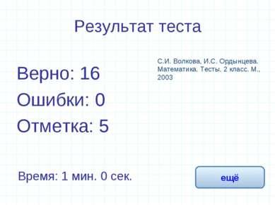 Результат теста Верно: 16 Ошибки: 0 Отметка: 5 Время: 1 мин. 0 сек. ещё испра...