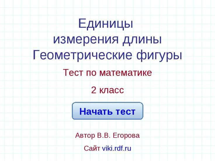 Единицы измерения длины Геометрические фигуры Начать тест Тест по математике ...