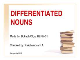 Differentiated nouns