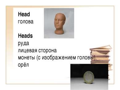 Head голова Heads руда лицевая сторона монеты (с изображением головы), орёл