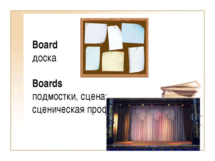 Board доска Boards подмостки, сцена; сценическая профессия