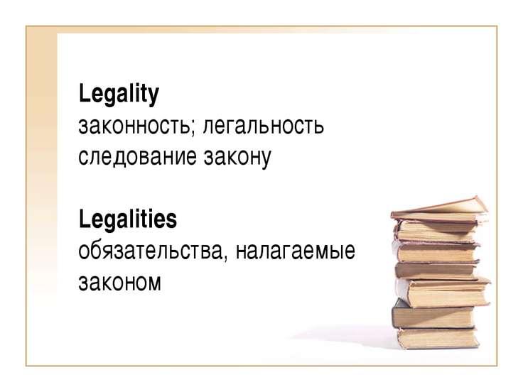 Legality законность; легальность следование закону Legalities обязательства, ...