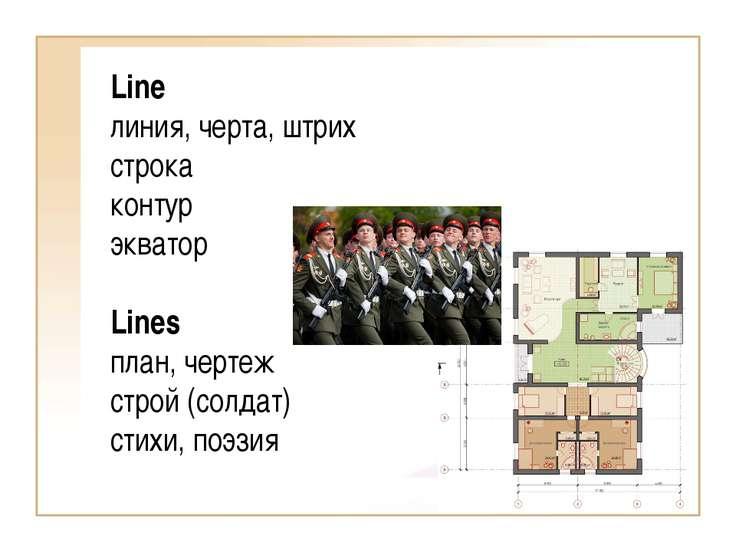 Line линия, черта, штрих строка контур экватор Lines план, чертеж строй (солд...