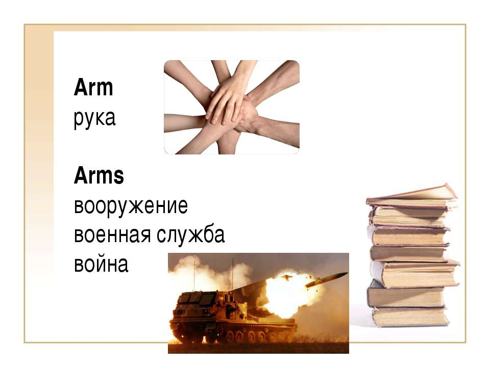 Arm рука Arms вооружение военная служба война