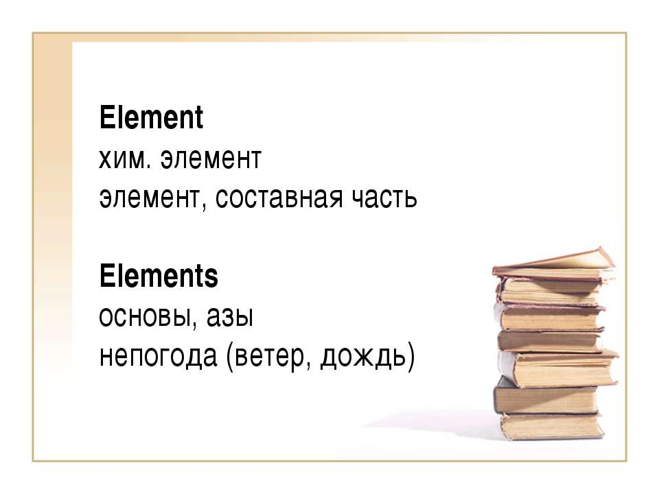 Element хим. элемент элемент, составная часть Elements основы, азы непогода (...