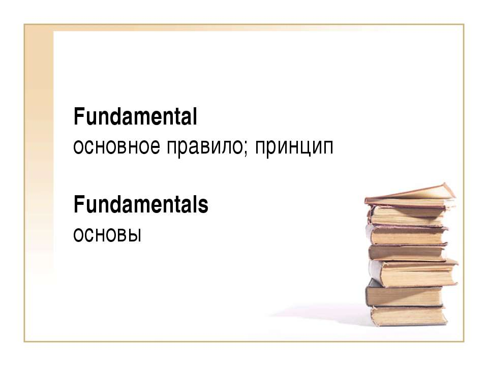 Fundamental основное правило; принцип Fundamentals основы