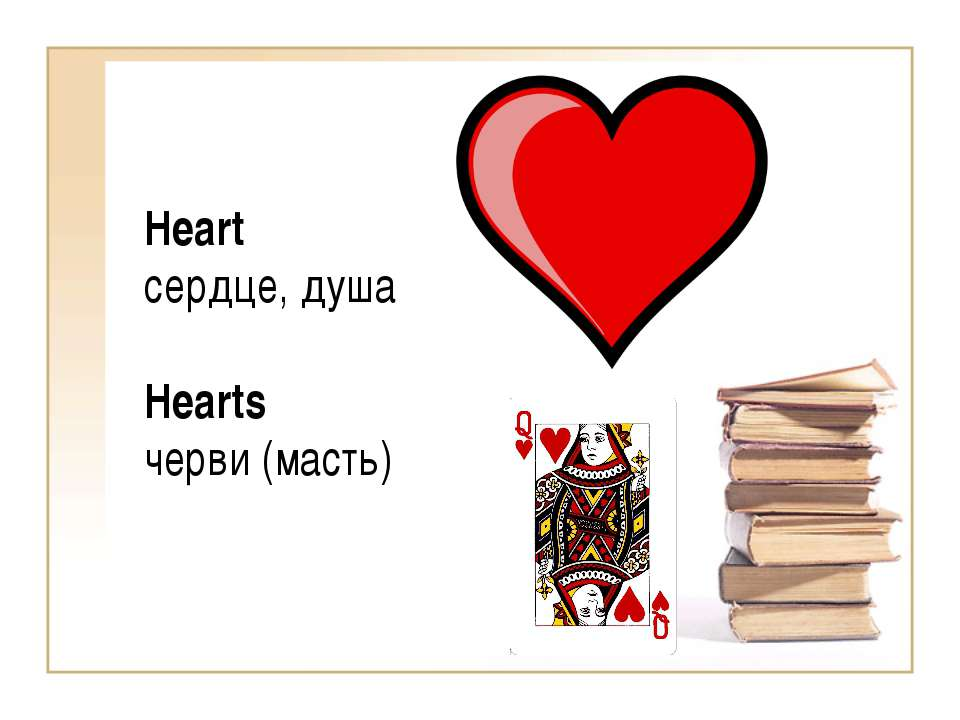 Heart сердце, душа Hearts черви (масть)