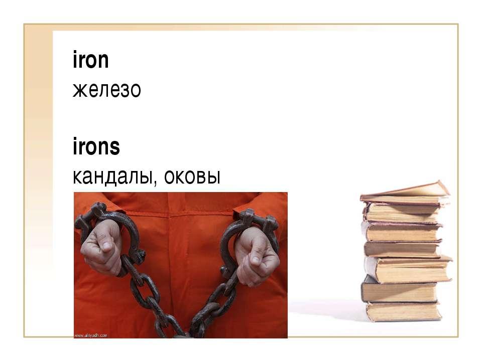 iron железо irons кандалы, оковы