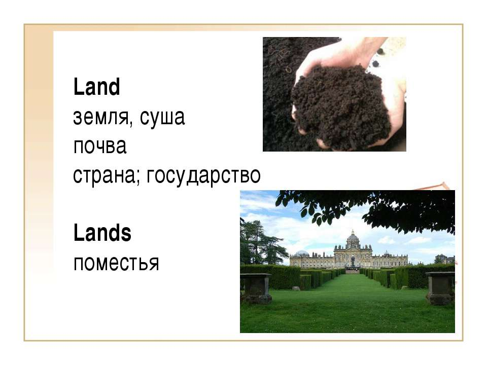 Land земля, суша почва страна; государство Lands поместья