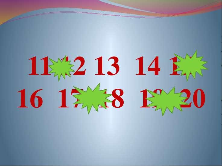 11 12 13 14 15 16 17 18 19 20