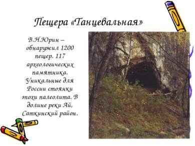 Пещера «Танцевальная» В.Н.Юрин – обнаружил 1200 пещер. 117 археологических па...