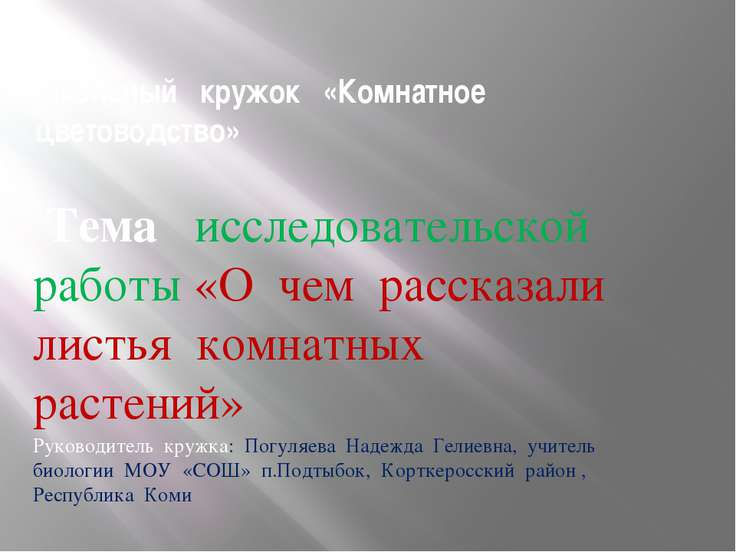 Школьный кружок «Комнатное цветоводство» Тема исследовательской работы «О чем...