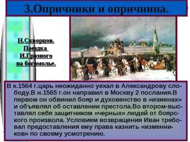 3.Опричники и опричнина. В к.1564 г.царь неожиданно уехал в Александрову сло-...