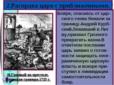 2.Расправа царя с приближенными. Бояре, спасаясь от цар-ского гнева бежали за...