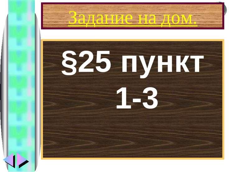 Задание на дом. §25 пункт 1-3 Меню