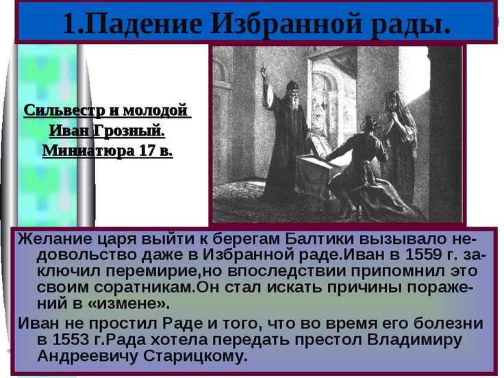 1.Падение Избранной рады. Желание царя выйти к берегам Балтики вызывало не-до...