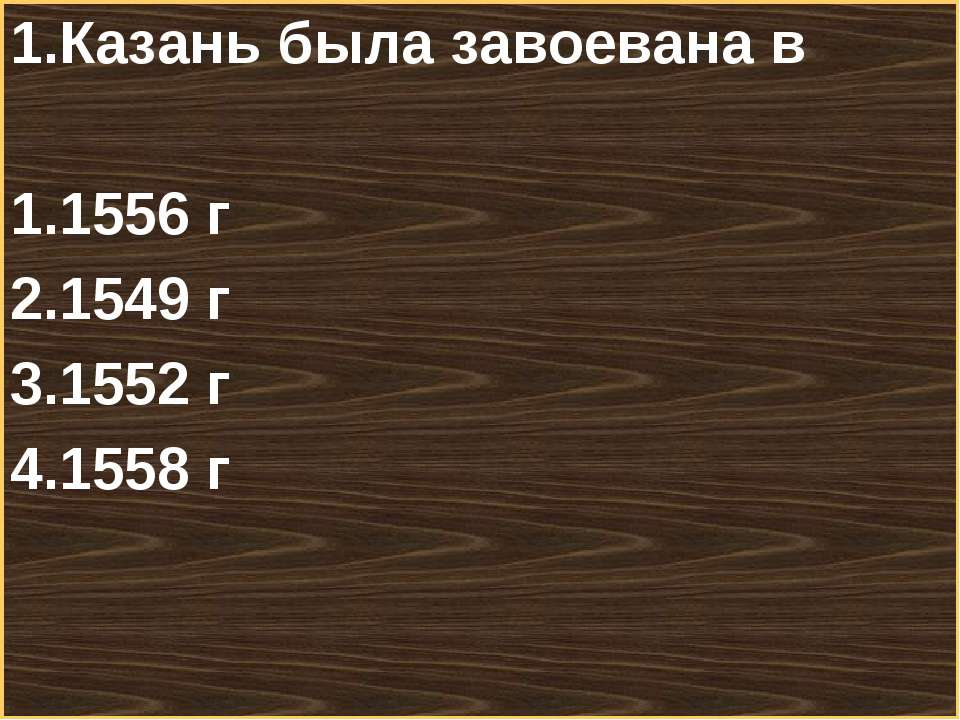 1.Казань была завоевана в 1556 г 1549 г 1552 г 1558 г Меню