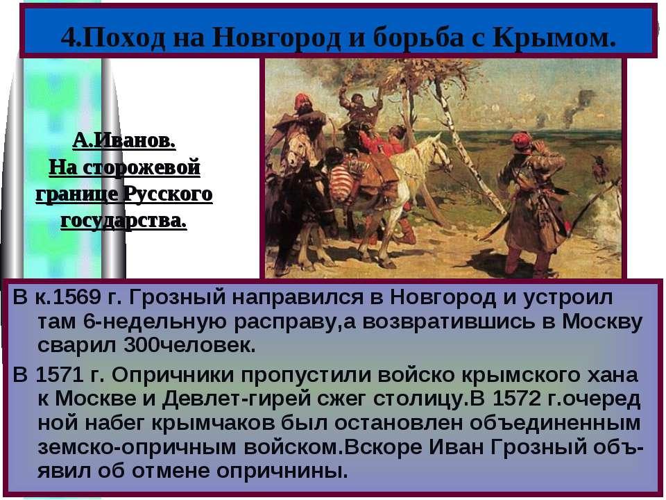 4.Поход на Новгород и борьба с Крымом. В к.1569 г. Грозный направился в Новго...