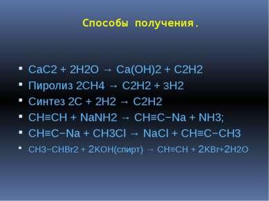 Способы получения. CaC2 + 2H2O → Ca(OH)2 + C2H2 Пиролиз 2CH4 → C2H2 + 3H2 Син...