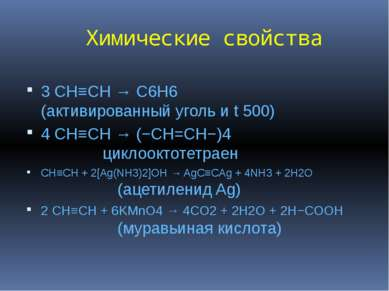 Химические свойства 3 CH≡CH → C6H6 (активированный уголь и t 500) 4 CH≡CH → (...