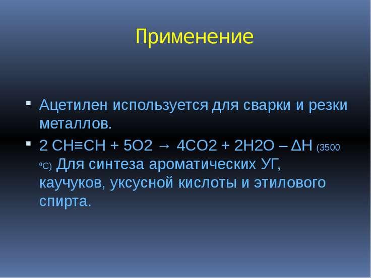 Применение Ацетилен используется для сварки и резки металлов. 2 CH≡CH + 5O2 →...