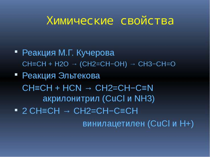 Химические свойства Реакция М.Г. Кучерова CH≡CH + H2O → (CH2=CH−OH) → CH3−CH=...