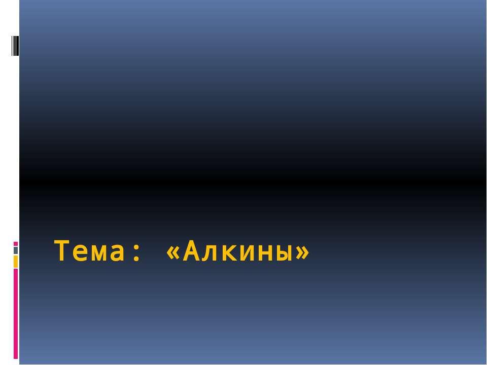 Тема: «Алкины»