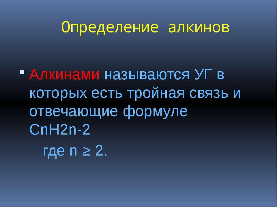 Определение алкинов Алкинами называются УГ в которых есть тройная связь и отв...