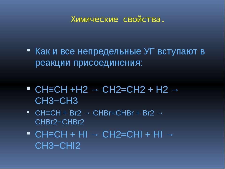 Химические свойства. Как и все непредельные УГ вступают в реакции присоединен...