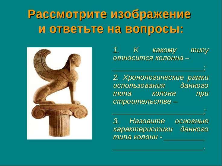 Рассмотрите изображение и ответьте на вопросы: К какому типу относится колонн...