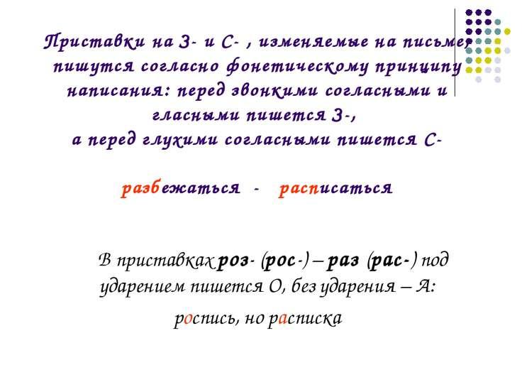 Приставки на З- и С- , изменяемые на письме, пишутся согласно фонетическому п...