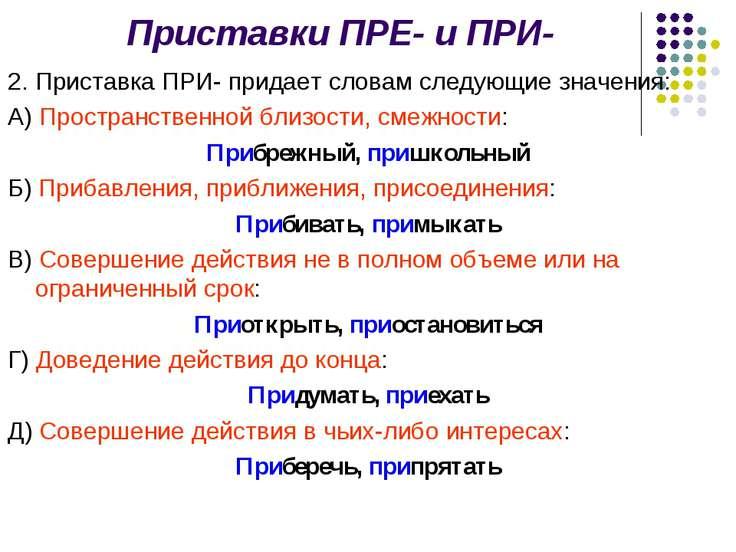 Приставки ПРЕ- и ПРИ- 2. Приставка ПРИ- придает словам следующие значения: А)...