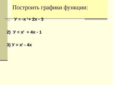 Построить графики функции: У = -х 2 + 2х - 3 2) У = x2 + 4х - 1 3) У = х2 - 4х