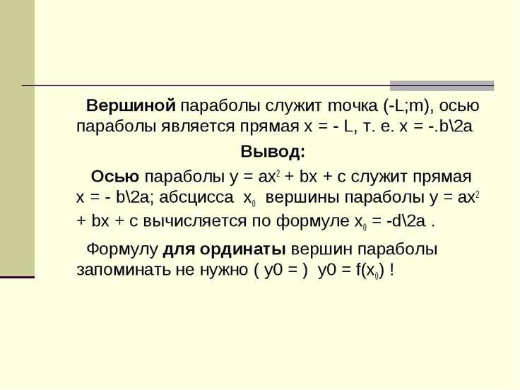 Вершиной параболы служит mочка (-L;m), осью параболы является прямая x = - L,...