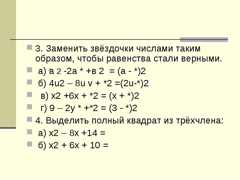 3. Заменить звёздочки числами таким образом, чтобы равенства стали верными. а...