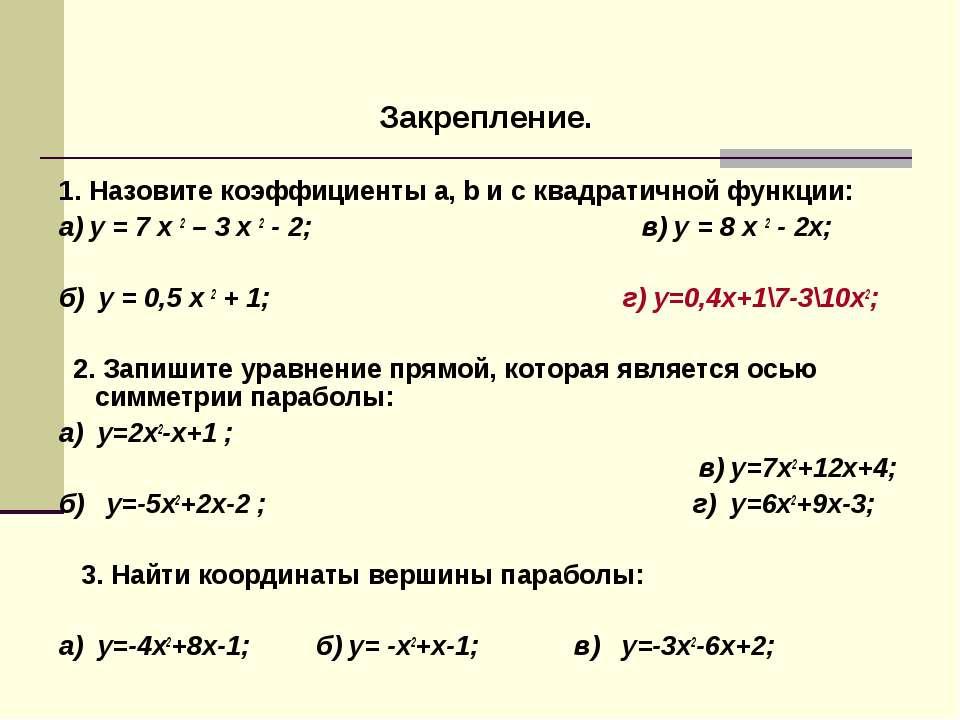 Закрепление. 1. Назовите коэффициенты a, b и c квадратичной функции: а) у = 7...
