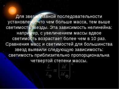Для звезд главной последовательности установлено, что чем больше масса, тем в...