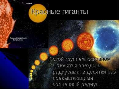 Красные гиганты К этой группе в основном относятся звезды с радиусами, в деся...