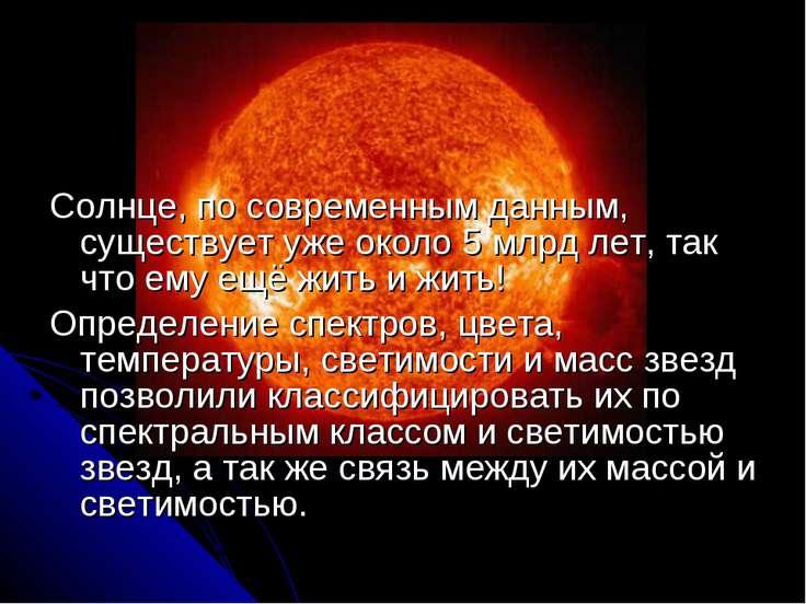Солнце, по современным данным, существует уже около 5 млрд лет, так что ему е...