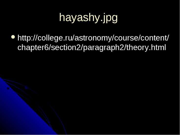 hayashy.jpg http://college.ru/astronomy/course/content/chapter6/section2/para...